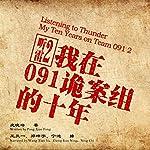 听雷:我在091诡案组的十年 2 - 聽雷:我在091詭案組的十年 2 [Listening to Thunder: My Ten Years on Team 091 2] (Audio Drama)  | 庞晓峰 - 龐曉峰 - Pang Xiaofeng