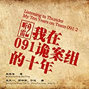 听雷:我在091诡案组的十年 2 - 聽雷:我在091詭案組的十年 2 [Listening to Thunder: My Ten Years on Team 091 2] (Audio Drama)  | 庞晓峰 - 龐曉峰 - Pang Xiaofeng