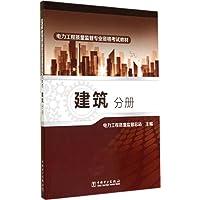 电力工程质量监督专业资格考试教材:建筑分册