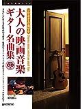 模範演奏CD付 ソロギターで奏でる 大人の映画音楽ギター名曲集