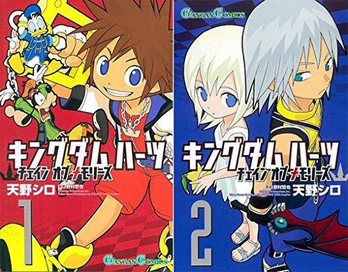 Kingdom Hearts: Chain of Memories All 2 Volume Set (Gangan Comics) Japanese Edition