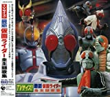 TV Size! Masked Rider Theme Song Collection