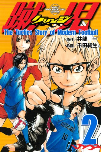 Kerinji children kick (2) (Monthly Magazine Comics) (2011) ISBN: 4063712850 [Japanese Import]