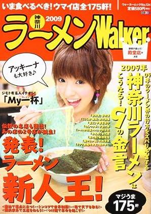 ラーメンWalker神奈川2009 61802-35 (ウォーカームック 134) (ムック)