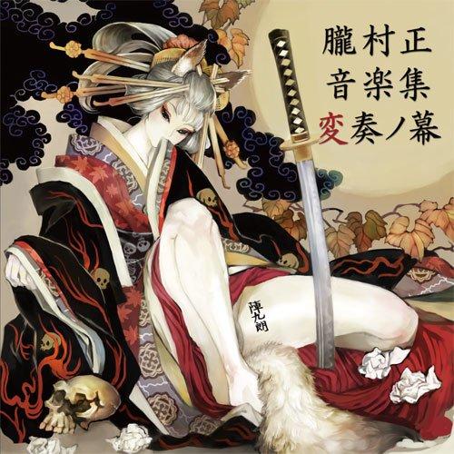 朧村正 音楽集 変奏ノ幕の商品画像