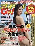グラビアスペシャル 2016年 6/10 号 [雑誌]: 週刊プレイボーイ 増刊