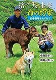 捨て犬・未来、命の約束 和牛牧場をたずねて (ノンフィクション・生きるチカラ)
