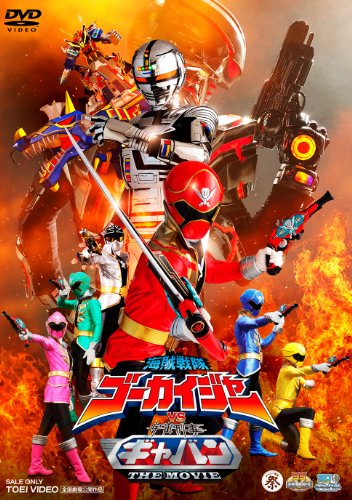 Sci-Fi Live Action - Kaizoku Sentai Gokaiger Vs Space Sheriff Gavan [Japan DVD] DSTD-3483