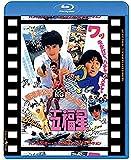 五福星 日本劇場公開版 ●香港未公開NGカット版付五福星● [Blu-ray]