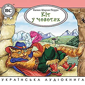 Kit u chobotjah Audiobook