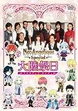 ネオアンジェリーク Special 大陸祭日 [DVD]
