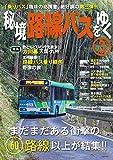 秘境路線バスをゆく3 (イカロス・ムック)