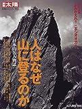 人はなぜ山に登るのか―日本山岳人物誌 (別冊太陽―日本のこころ)