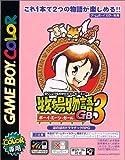 牧場物語GB3 ボーイ・ミーツ・ガール