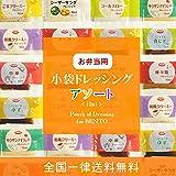 小袋ドレッシングアソート9種類×2袋(18袋入)