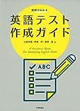 実例でわかる英語テスト作成ガイド