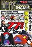 DIY CHAMP Vol.2 (SAN-EI MOOK)