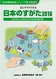 日本のすがた 2016―表とグラフでみる