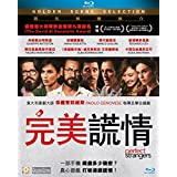 Perfect Strangers (Region A Blu-ray) (English & Chinese Subtitled) Italian movie aka Perfetti sconosciuti / 完美謊情