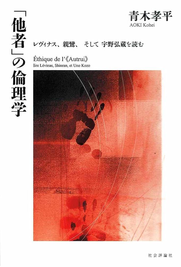 戦い順応性ジョガー倫理学〈3〉 (岩波文庫)