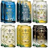 クラフトビール 地ビール ビール 飲み比べセット THE軽井沢ビール 350ml×12本