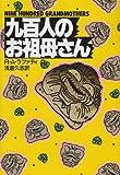 九百人のお祖母さん (ハヤカワ文庫SF)