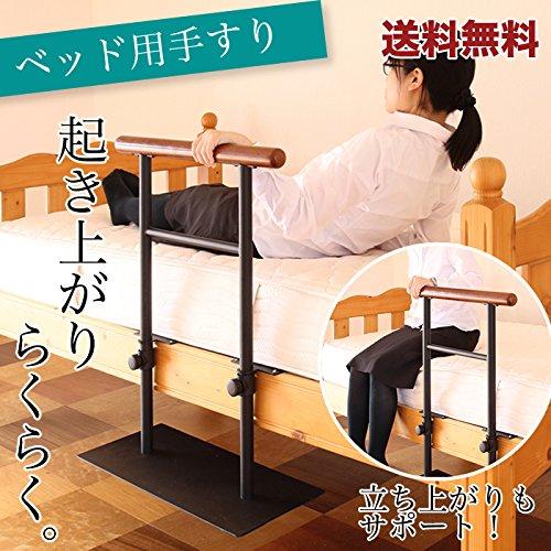 起き上がりらくらく ベッド用手すり 約幅60cm×奥行25cm×高さ74cm ベッドからの起き上がり、立ち上がりをサポート 介護 介助 寝たきり 補助 天然木 木製 ブラウン 固定 安定 左右設置可 B071XFWPSX