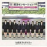 就活センセーション/笑って/ハナモヨウ(初回生産限定盤SP)(DVD付)