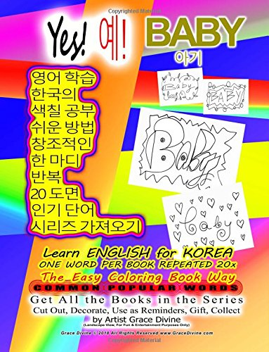 Yes! BABY: Learn English for Korea ONE WORD PER BOOK REPEATED 20x The Easy Coloring Book Way COMMON POPULAR WORDS Get All the Books in the Series Cut ... by Artist Grace Divine (Korean Edition) pdf epub