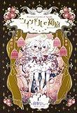ツインドルの箱庭 2 (ヤングジャンプコミックス 愛蔵版)
