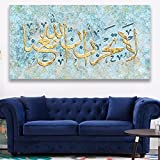 YOBESHO Islamic Canvas Wall Art, Don't be sad. Allah with us, Unique Design Canvas Wall Art Design (31x16inc(80x40cm))