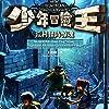少年冒险王系列:夜惊荒村茅屋 - 少年冒險王系列:夜驚荒村茅屋 [Juvenile Adventure King Series: Nighttime Adventures in a Desolate Village] (Audio Drama)