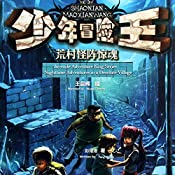 少年冒险王系列:夜惊荒村茅屋 - 少年冒險王系列:夜驚荒村茅屋 [Juvenile Adventure King Series: Nighttime Adventures in a Desolate Village] (Audio Drama) | 彭绪洛 - 彭緒洛 - Peng Xuluo