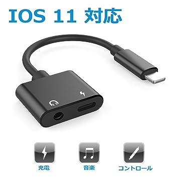 IOS 11対応 iPhone X/8/8 plus iPad イヤホン 変換 ケーブル Lightning 2in1