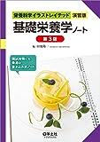 基礎栄養学ノート 第3版 (栄養科学イラストレイテッド[演習版])