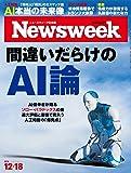 Newsweek (ニューズウィーク日本版)2018年12/18号[間違いだらけのAI論]
