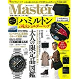 MonoMaster 2019年10月号
