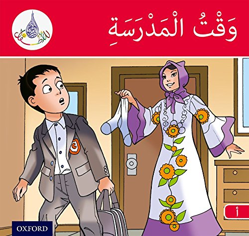 Arabic Club Readers: Red Band: Time for School (Arabic Club Pink Readers) (Arabic Edition)