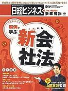 日経ビジネス アソシエ 2006年 3/14増刊 「事例で学ぶ新会社法」[雑誌]