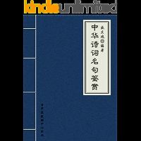 中华诗词名句鉴赏 (中华古文化经典丛书)