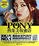 PONY Hotdataset Beauty Makeup Sweet Talk (Disk Enclosed) (Chinese Edition)