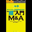 """中小ベンチャー企業経営者のための""""超""""入門 M&A"""