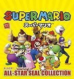 スーパーマリオ オールスター シールコレクション (まるごとシールブック)