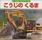 こうじのくるま (350シリーズ―しゃしんえほん)