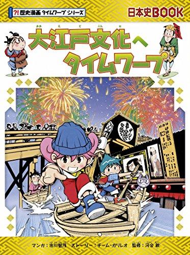 大江戸文化へタイムワープ (歴史漫画タイムワープシリーズ) チーム ...