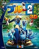 ブルー2 トロピカル・アドベンチャー 3枚組3D・2Dブルーレイ&DVD(初回生産限定) [Blu-ray]