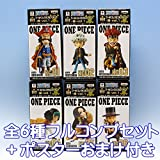One Piece World Collectable figures bright vol.1 ONE PIECE anime prize Banpresto (all six Furukonpu set + poster with bonus)