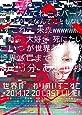 世界の終わりのいずこねこ+いずこねこ LAST LIVE (2014.12.20)(限定版) [DVD]
