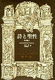 詩と聖性 作家論2 (ジョルジュ・バタイユ著作集)
