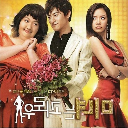 200 Pounds Beauty (Original Soundtrack)